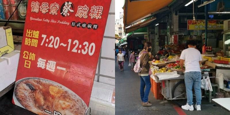 鴨母寮蔡家碗粿。限量賣完就收|鴨母寮市場|台南北區美食