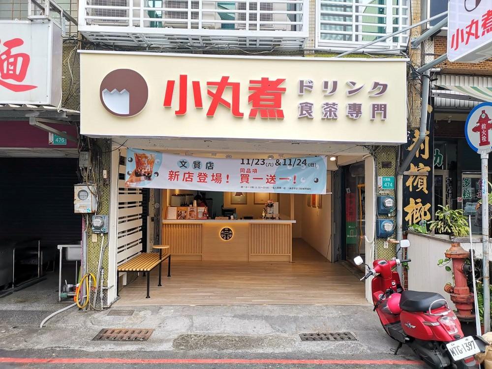 小丸煮食茶專門。來自嘉義知名飲料店小丸煮來了|小丸煮台南文賢店