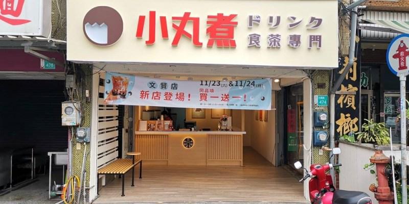 小丸煮食茶專門。來自嘉義知名飲料店小丸煮來了 小丸煮台南文賢店