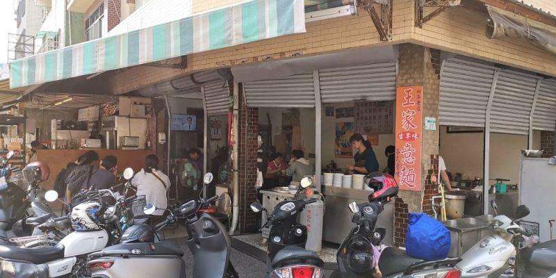 王家古早味意麵。在地人心中的麵店|台南南區美食