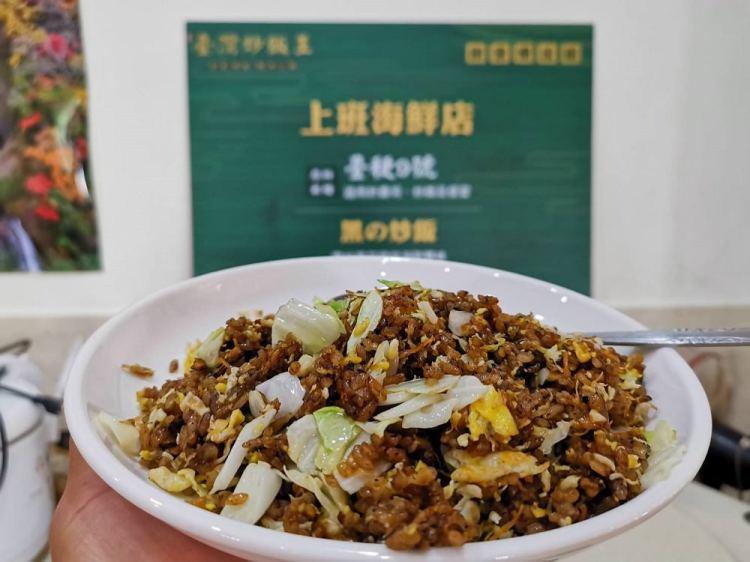 上班食堂。終於吃到傳說中的黑の炒飯 台灣炒飯王