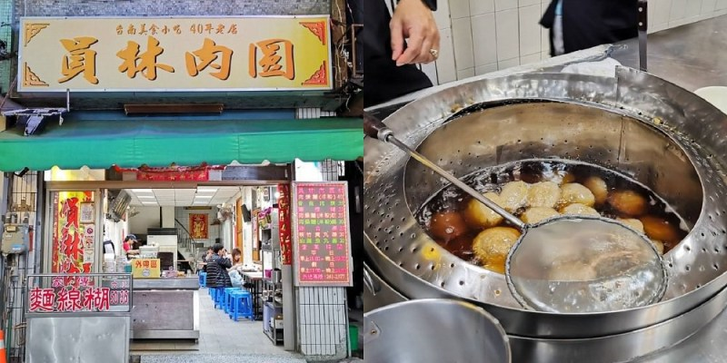 員林肉圓。國華街老字號的美味|皮Q肉香醬味美|台南中西區美食