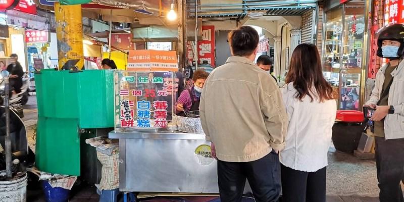 林家白糖粿番薯椪。流沙糖漿金包子,古早味點心|國華街美食