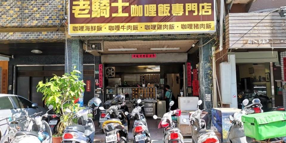老騎士咖哩飯專門店。超佛心白飯小菜吃到飽|武廟赤崁樓周邊美食