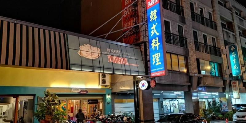 瑪西達韓式料理。超值套餐各式韓式料理一次滿足|無敵小菜吃到飽