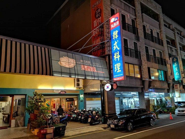 瑪西達韓式料理。超值套餐各式韓式料理一次滿足 無敵小菜吃到飽