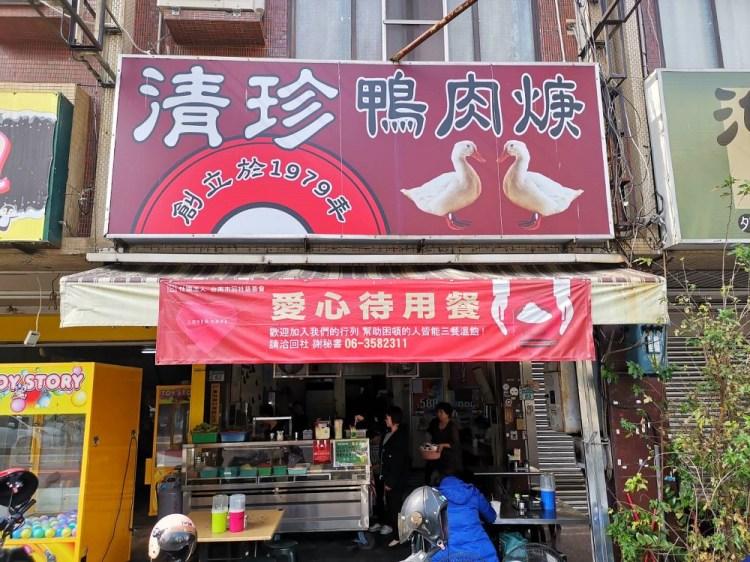清珍鴨肉焿。鴨肉飯鴨肉麵在地人都愛這一味 台南中西區美食
