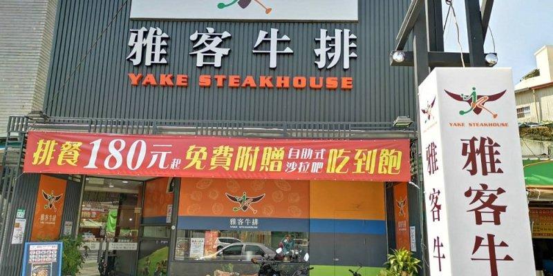 雅客牛排。台南海安路平價牛排|自助吧無限吃到飽