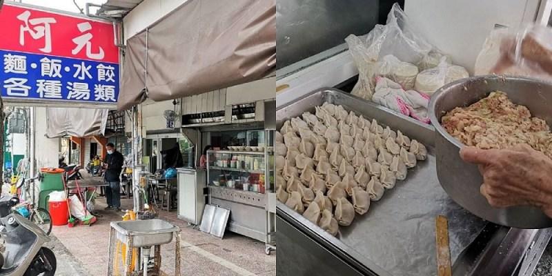 阿元麵店。乾麵水餃炒飯 俗擱大碗銅板價 成大周邊美食
