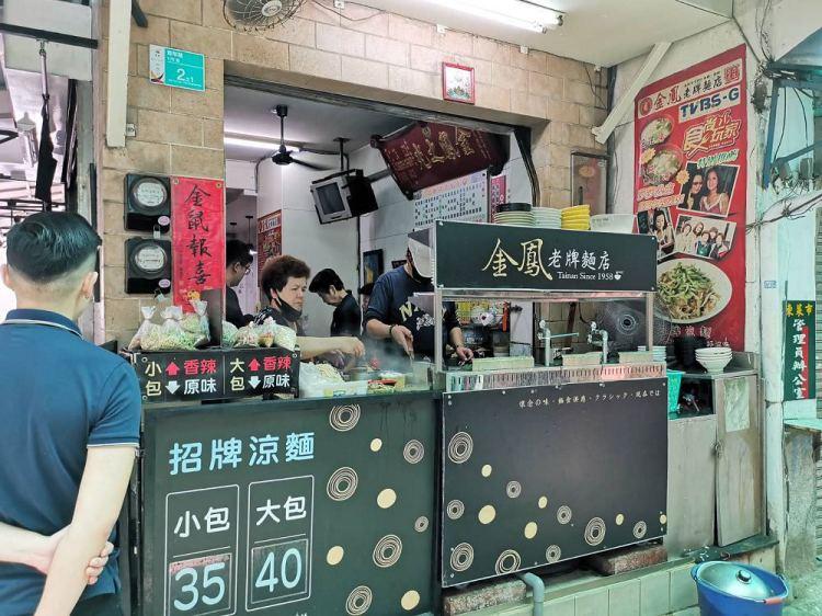 金鳳老牌麵店。東菜市場飄香一甲子的老味道|台南傳統麵店