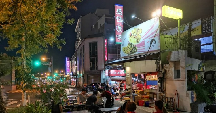 感性魯味。海安路超有氣氛露天座位|宵夜好夥伴|台南滷味專賣店