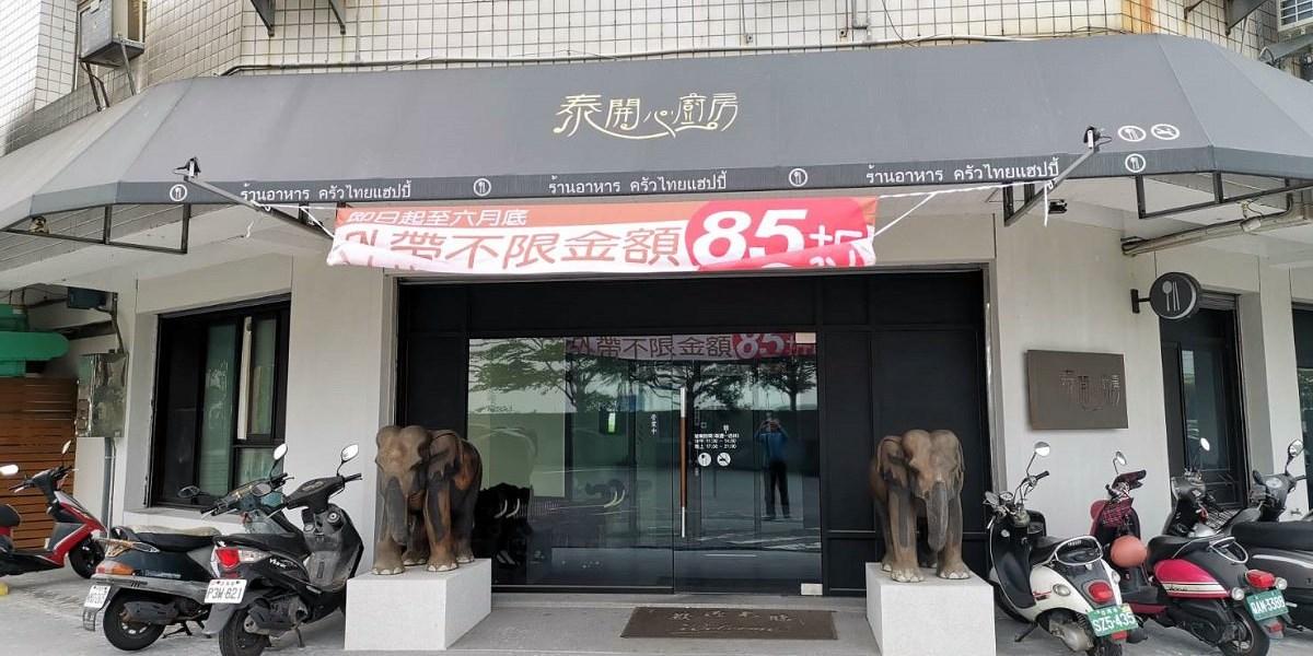 泰開心廚房。偏僻不顯眼,卻能吸引饕客上門|台南安南區平價泰式料理