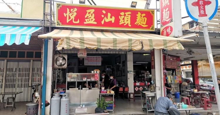悅盈汕頭麵。內行人才懂!海安路佛心麵店|台南中西區美食