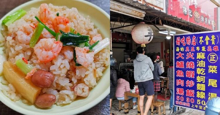 好吃的店不會貴。真正火燒蝦炒飯|台南炒腰子的店|佳里美食