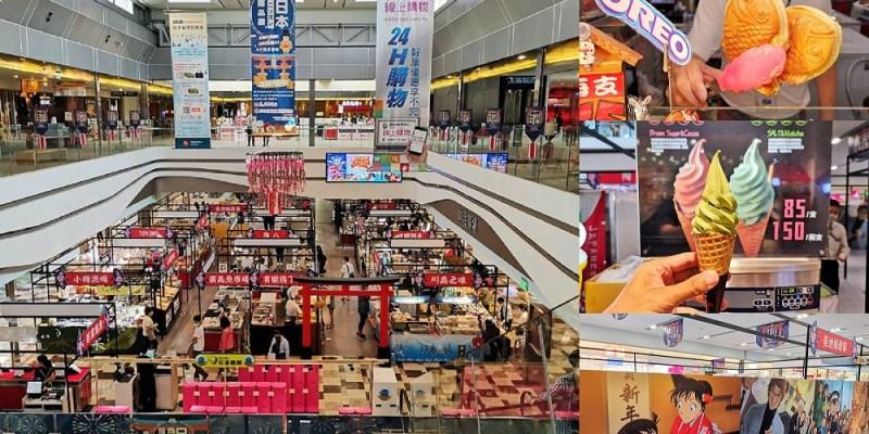 南紡購物中心日本商品展。日本必買商品美食名產一次滿足 熱血動漫超無敵