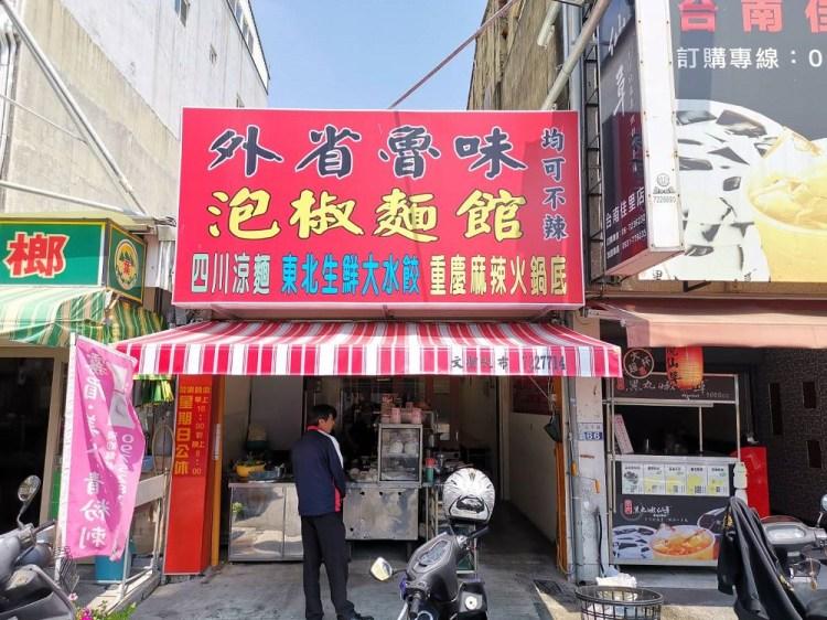 泡椒麵館。道地的四川口味辣得過癮|泡椒炸醬麵、四川燃麵|台南佳里美食