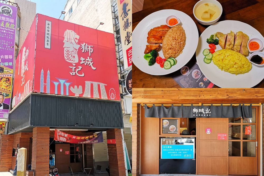 獅城記海南雞腿專門。平價美味的新加坡料理一吃上癮 海南雞飯、花雕燒雞腿飯