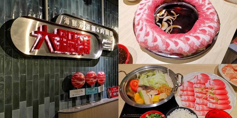 大鍋頭海鮮涮涮鍋。肉圈圈火鍋肉量超狂 冰淇淋飲料免費暢飲