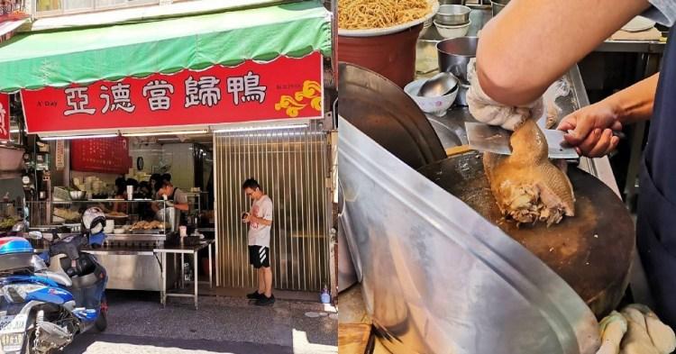 亞德當歸鴨。台南國華街鴨肉料理專賣店|永樂市場美食
