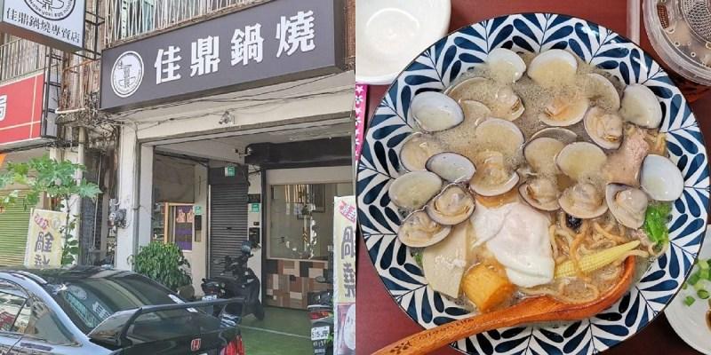 佳鼎鍋燒專賣店。蛤蜊爆棚鍋燒|超蝦趴鍋燒|堅持用蔬菜大骨熬湯