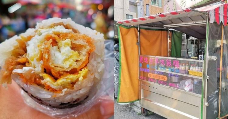 麗珠古早味飯糰。永康國小菜市場路邊小攤販|超人氣荷包蛋飯糰