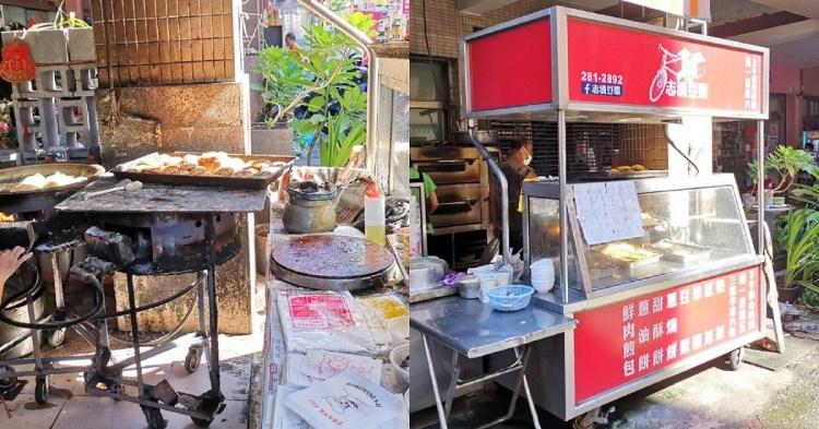 志清豆漿。傳承三代眷村美味早餐店|蛋餅煎餃燒餅蛋黃酥|台南中式早點