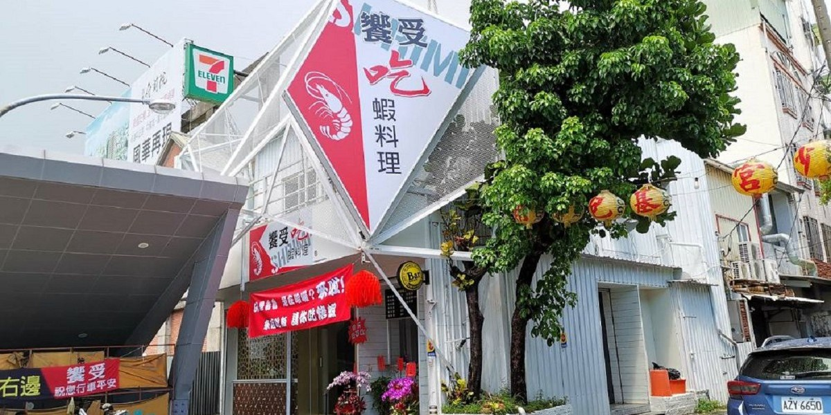 饗受吃蝦料理。現撈蝦料理吮指美味 泰國蝦餐廳 台南海安路商圈