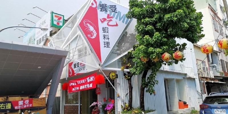 饗受吃蝦料理。現撈蝦料理吮指美味|泰國蝦餐廳|台南海安路商圈