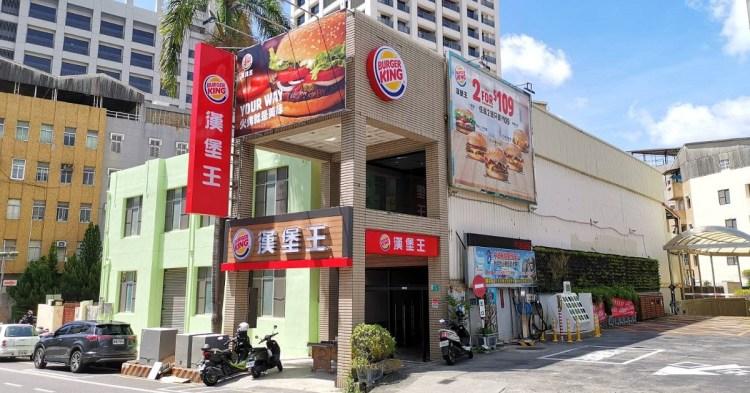 漢堡王台南店。漢堡王門市查詢 漢堡王網路訂餐 漢堡王優惠券