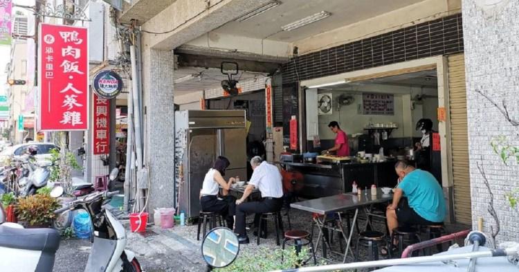 原沙卡里巴鴨肉專賣店。府城古早味美食 鴨肉飯當歸鴨人蔘雞