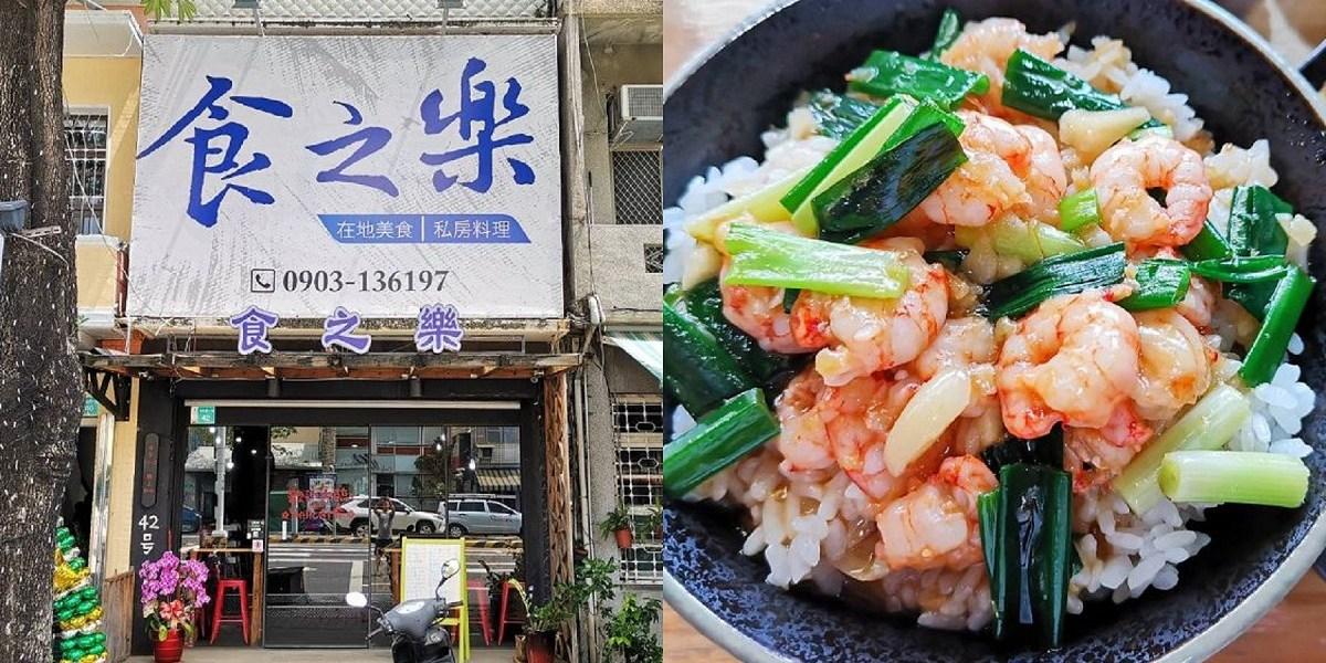 食之樂。在地美食私房料理 蝦仁飯牛肉飯必點 海安路美食