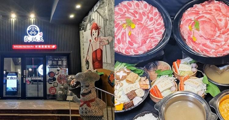 貳鍋三新精緻鍋物。霸氣大肉盤學生套餐|壽星聚餐首選|打卡送白蝦