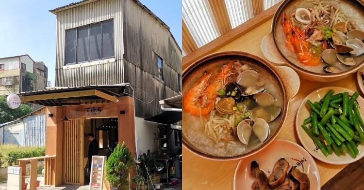 老莫貫糜湯。一碗粥順滑入口|隱藏在市區巷弄內|只賣有緣人|河樂廣場美食
