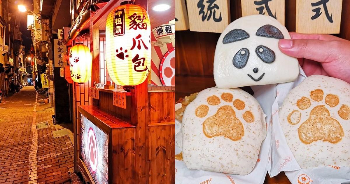 台南國華街美食貓爪包。隱藏版熊貓刈包 有甜有鹹讓人愛不釋手 台南刈包