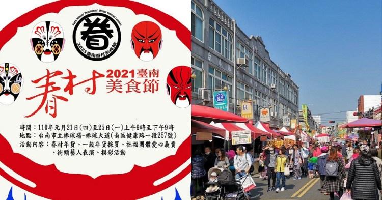 2021台南年貨大街。大北門年貨大街、新化年貨大街、水交社年貨大街|台南眷村美食節
