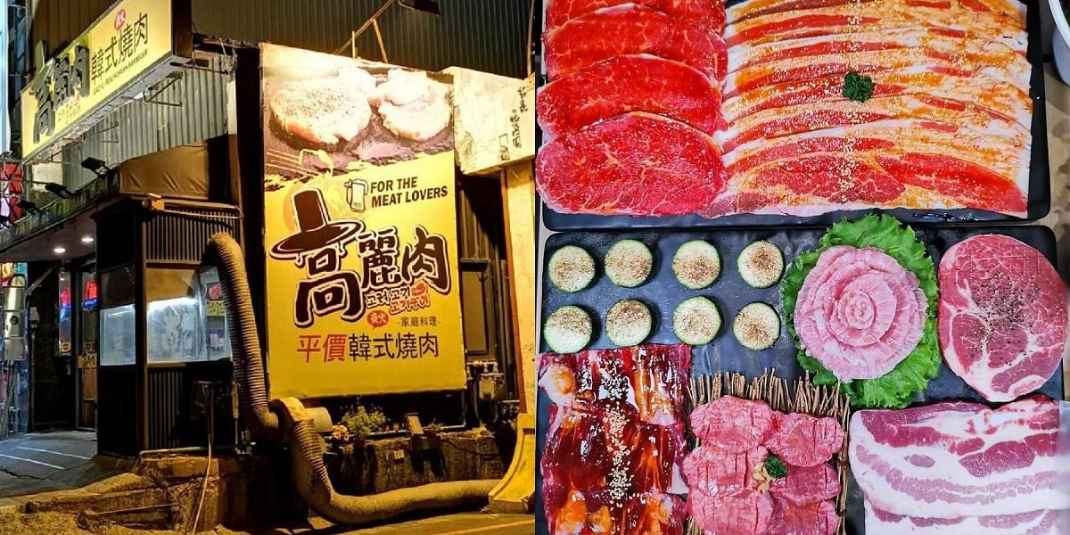 台南燒肉。韓式燒肉多樣創意吃法|桌邊代烤專心吃肉|高麗肉聚餐首選