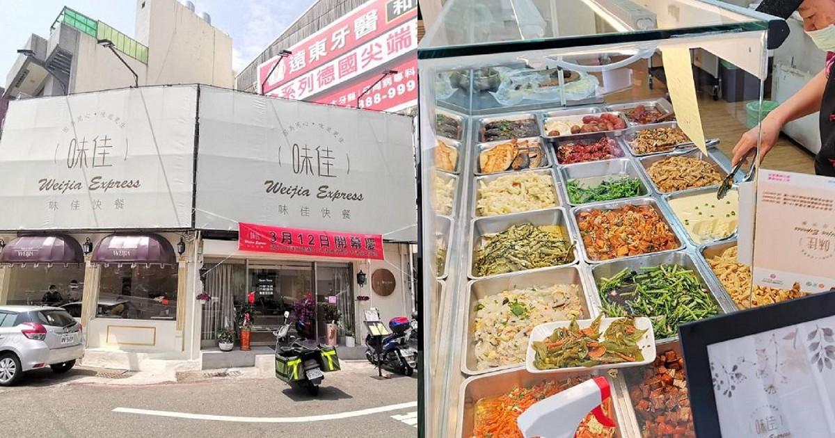 味佳快餐。簡約時尚風格美味便當店|午餐晚餐好選擇|便當外送