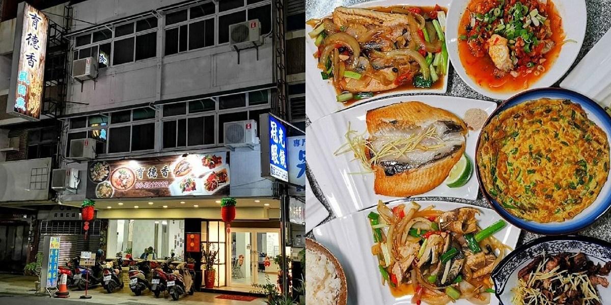 育德香虱目魚熱炒。台南平價百元熱炒推薦|虱目魚創意料理