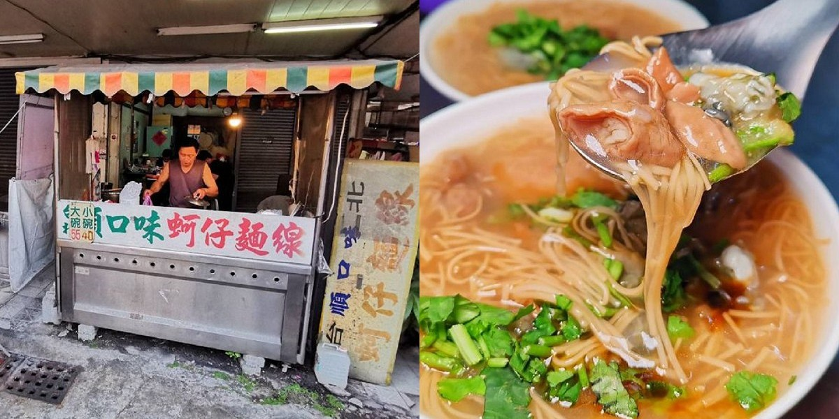 台北順口味蚵仔麵線。大腸蚵仔用料實在|在地人才知道的鐵皮屋美食