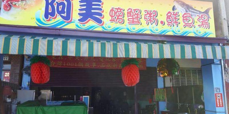 【台南 安平區】在地老饕必吃的野生螃蟹粥│安平限量│野生現煮│限量95元螃蟹粥│