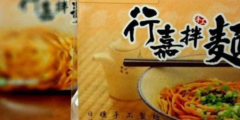 【網購名店】簡單的無敵古早美味手工乾拌麵