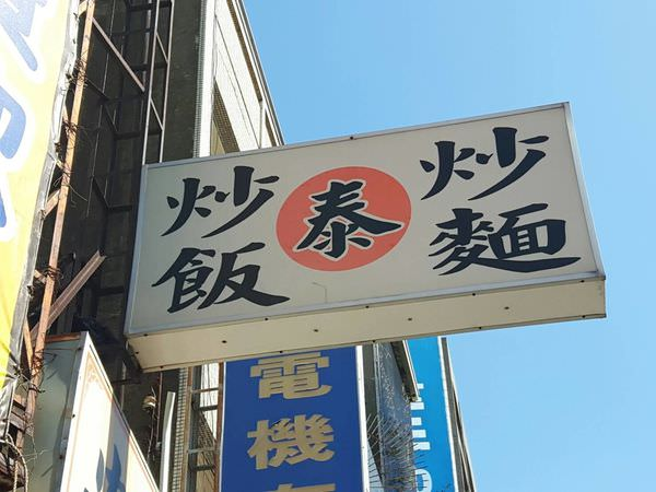 【台南 中西區】安平海鮮炒麵。樸實的食材,親民的價格,卻有他獨特的味道