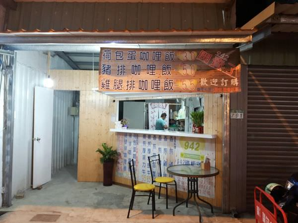 【台南 北區】942鐵板雞腿。新發現好吃又平價,雞腿肉煎的香酥又多汁