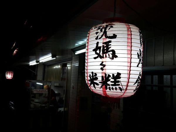 【台南 安南區】在地飄香30年餘年的美味,沈媽媽米糕店