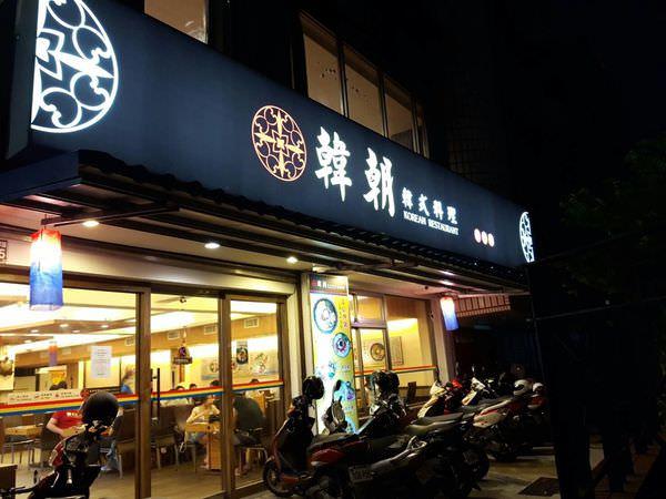 【台南 東區】韓朝韓式料理。一起來吃韓國料理吧!必點香濃部隊鍋好精彩│經典小菜吃到飽│