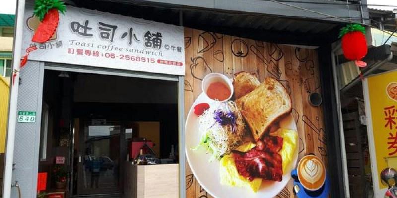 【台南 安南】不到百元就超彭派!安南區平價早午餐