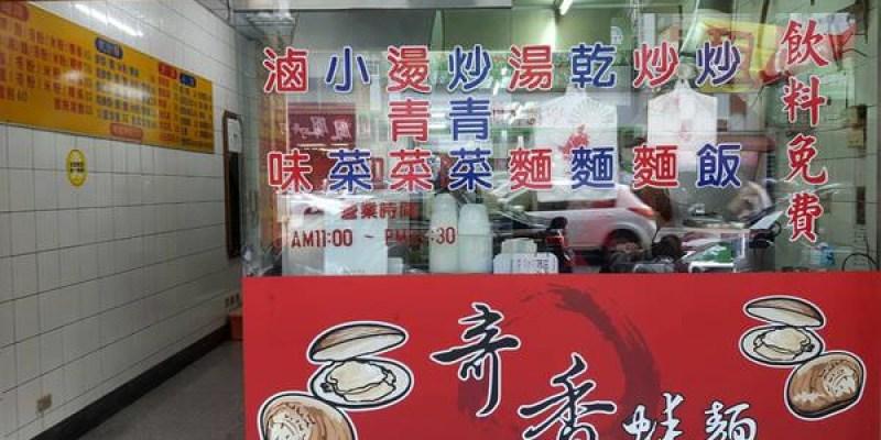 【台南 東區】奇香蚌麵。湯頭鮮美蛤仔麵│料好實在│平價美食│學生最愛│