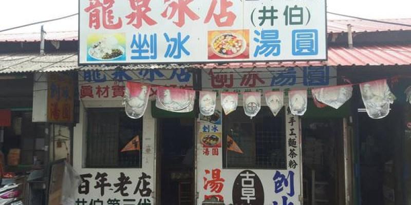 【台南 麻豆】百年冰店,美味透心涼│百年老店│麵茶湯圓│