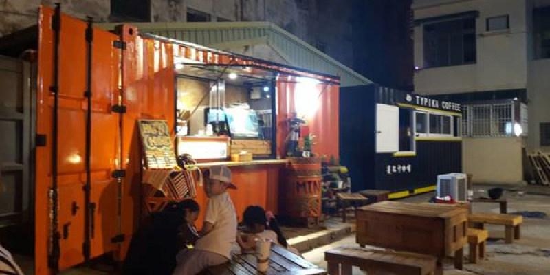 台南最潮的大扭蛋機貨櫃市集來了│好逛、好吃、好好拍│台南新地標│
