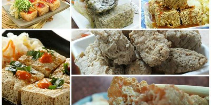 台南「臭豆腐」超級比一比,台式下午茶大集合